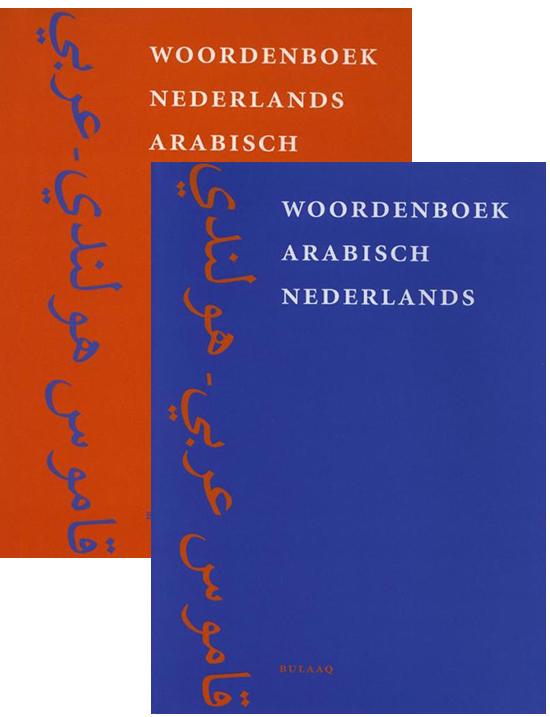 Woordenboek-Arabisch-(set-van-2-delen)