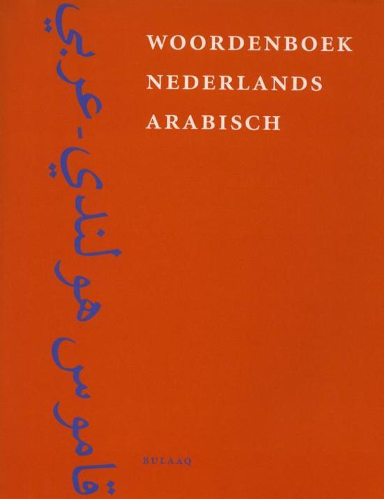Woordenboek Nederlands - Arabisch